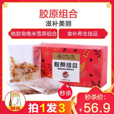 【拍1發3】翡年桃膠皂角米雪燕膠原組合150g 免洗易泡 食用方便補充膠原蛋白