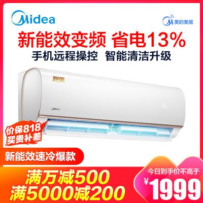 美的(Midea)自营大1匹新能效变频智能家用挂机冷暖空调 静音 挂壁式智弧升级款KFR-26GW/N8VJC3