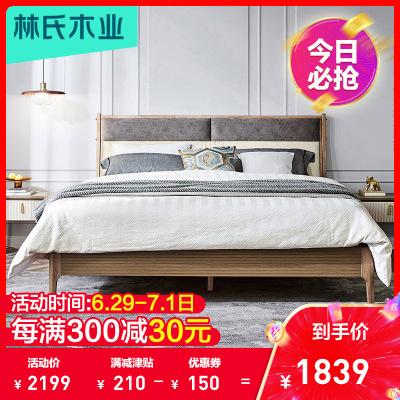林氏木業1.8米雙人床輕奢主臥床實木腳意式簡約床臥室軟包床GS1A