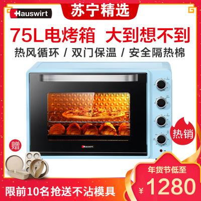 海氏C70商用烤箱家用烘焙多功能全自动蛋糕大容量75升专业电烤箱
