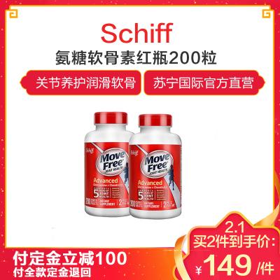2件装 Schiff骨力氨糖软骨素片红瓶 200粒