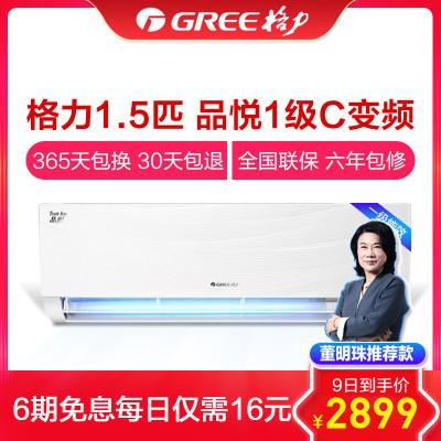 格力(GREE)1.5匹變頻掛機空調品悅C一級能效冷暖家用 KFR-35GW/(35592)FNhAc-A1(WIFI)