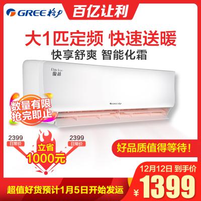 格力(GREE)大1匹 定频 KFR-26GW/(26559)NhAb-3 俊越 冷暖家用空调挂机