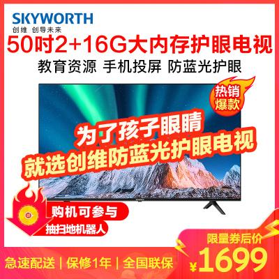 創維(Skyworth)50M9S 50英寸4K超高清智能語音網絡wifi平板液晶家用彩電 16G大內存防藍光護眼電視