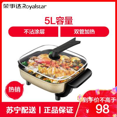 榮事達(Royalstar)韓式多功能電熱鍋HG-1593電火鍋5升大容量自動斷電支持溫度調節不沾內鍋可立蓋手柄火鍋