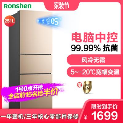 容聲(Ronshen)BCD-251WKD1NY 251升 三門冰箱三開門冰箱 風冷無霜 電腦控溫三門冰箱 中門寬幅變溫