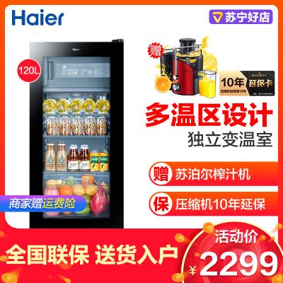 海爾(Haier)冷柜立式酒柜保鮮冰吧家用冷凍玻璃門展示柜冰柜冷藏柜辦公室小型冰柜LC-120DF