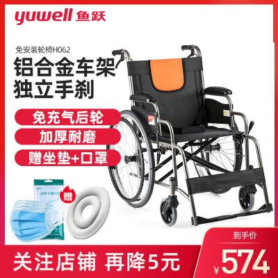 魚躍(YUWELL)H062輪椅 加強鋁合金 軟座可折疊 免充氣輕便老人手動輪椅車代步車
