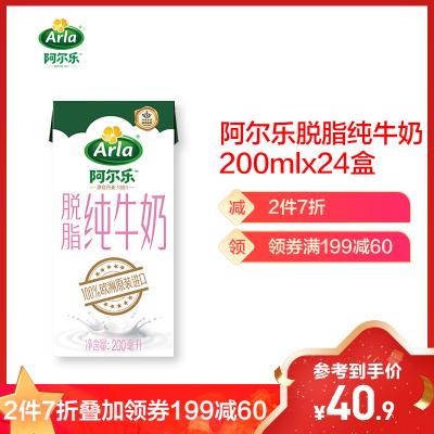 Arla阿爾樂 脫脂純牛奶200ml*24整箱裝 德國進口