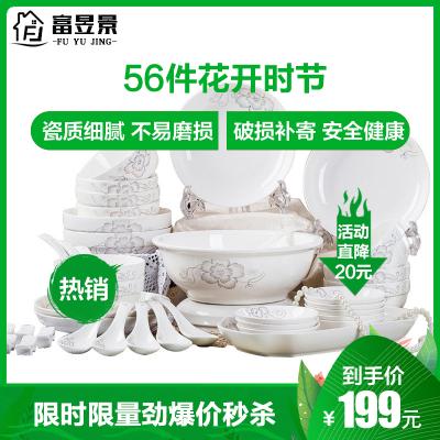 富昱景 碗碟套裝 家用陶瓷餐具套裝 景德鎮 骨瓷碗盤中式碗盤送禮56頭 花開時節