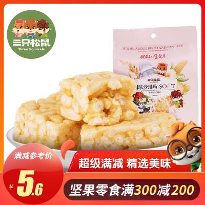 【三只松鼠_酥软沙琪玛170g】休闲零食特产传统糕点小吃食品糕点点心鸡蛋味