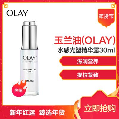 玉兰油(Olay)水感光塑精华露(30ml) 小滴管