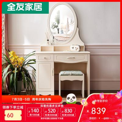 【搶】全友家私 韓式田園小戶型梳妝臺 臥室梳妝桌 妝凳化妝臺凳組合人造板 120613