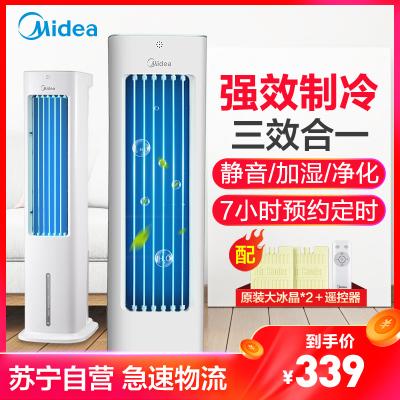 美的(Midea) 空調扇 AAD10CR 單冷冷風扇 5L水箱 3種風類 快速制冷塔扇 空調伴侶 家用辦公室立式風扇