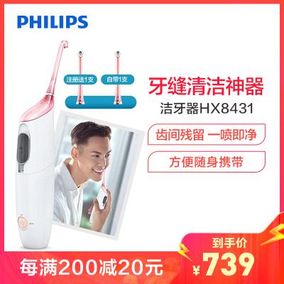 飛利浦(Philips)噴氣式潔牙器HX8431櫻花粉 水箱容量9ml便攜式沖牙器成人水牙線 2檔水壓有效清潔齒間殘留