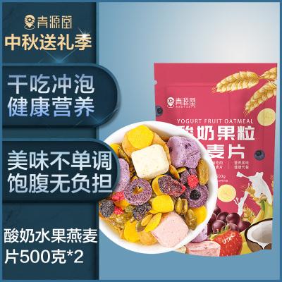 青源堂 酸奶果粒燕麥片 混合水果堅果 早餐沖飲營養早餐代餐水果麥片500g*2袋