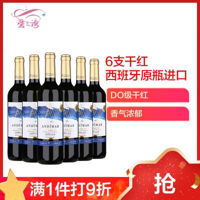 西班牙原瓶進口紅酒 愛之灣(ANDIMAR)DO級干紅葡萄酒750ml*6箱裝 藝術標簽