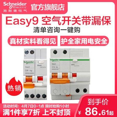施耐德電氣(Schneider Electric)E9系列 家用漏保空開總開 漏電保護開關 漏電保護器 2P3P4P