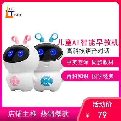 菲若普故事機兒童智能機器人同步課程中英互譯兒歌微聊群聊人機對話智能陪伴語音對話AI高科技WiFi送孩子禮物早教機器人