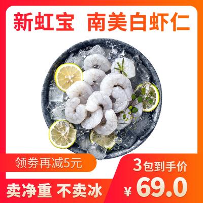 新虹寶(RAINBOW BAY) 南美白蝦仁(中號)200g/袋 22-26只 海鮮水產
