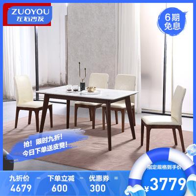 左右新品 客廳餐桌椅組合套裝 簡約現代大理石餐桌椅組合套裝客廳成套家具5001E+Y