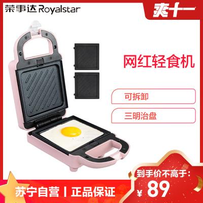 榮事達(Royalstar)三明治機RS-B658A營養輕食機早餐機家用華夫餅機多功能加熱吐司壓烤面包機