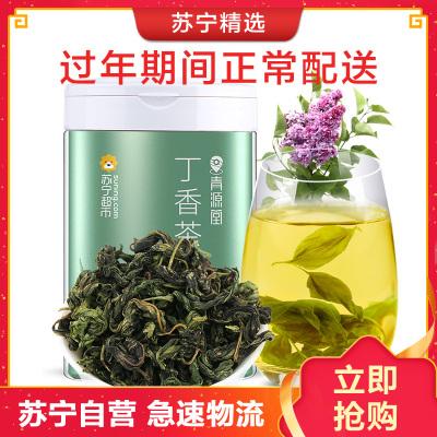 青源堂 丁香茶 长白山丁香嫩叶养生茶30克可搭配暖胃茶