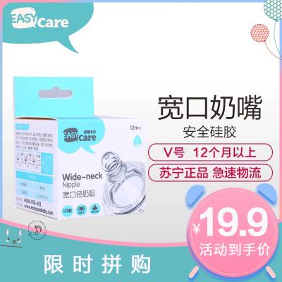 伊斯卡爾(Easy Care)通用原裝奶嘴V號(12個月以上)新生兒自然口感仿真母乳奶嘴寶寶寬口徑硅膠奶嘴