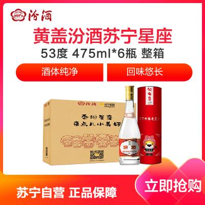 汾酒 玻汾 53度 475ml*6瓶 整箱 【万博官网app体育ios版星座】清香型白酒