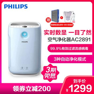 飛利浦(Philips)空氣凈化器AC2891/00 家用除甲醛霧霾PM2.5 有效過濾細菌病毒