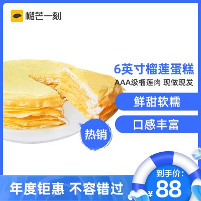 【劉濤蔡瀾同款】榴芒一刻 6英寸榴蓮冰淇淋千層蛋糕500G 40%超多金枕頭果肉網紅蛋糕糕點爆漿生日蛋糕順豐榴蓮千層