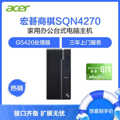 宏碁(acer)宏基商祺SQN4270 高性能娛樂家用商務高效學習辦公臺式電腦主機 (G5420 4G 256GSSD Wifi Win10 三年上門)