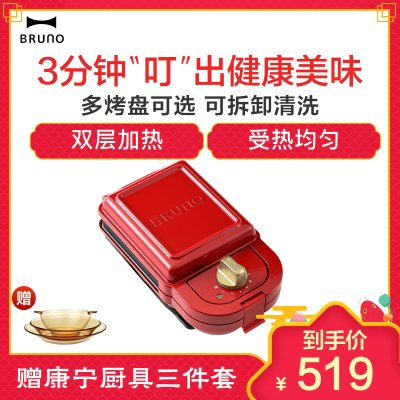 Bruno日本轻食机家用BOE043-RD烹饪机 早餐机双面加热三明治机华夫饼电饼档