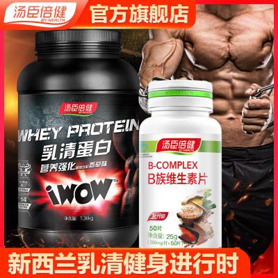 湯臣倍健BY-HEALTH 乳清蛋白營養強化固體飲料(香草味)1360g+B族50片 乳清蛋白粉健身運動瘦人