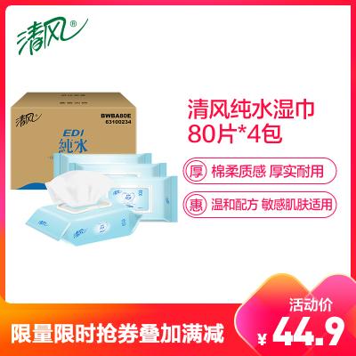 清风 湿巾 EDI纯水 带盖卫生纸巾清洁新生儿宝宝可用 不含酒精80片*4包