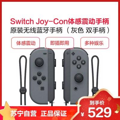 【國行來襲】任天堂(Nintendo)Switch Joy-Con體感震動手柄NS原裝無線藍牙手柄 (灰色 雙手柄)