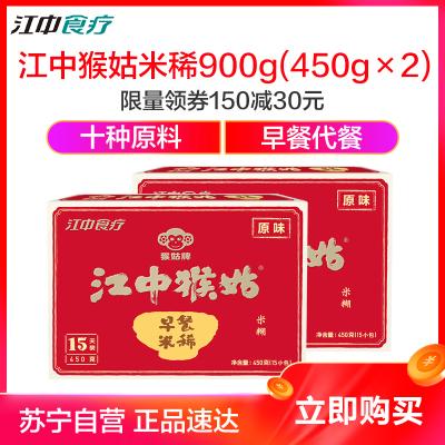 江中猴姑米稀早餐代餐 MIXI 營養米糊900g(450g*2) 營養代餐米稀 沖飲即食盒裝30天裝不含糖國產米稀