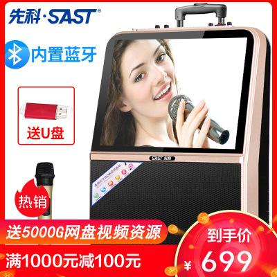 先科(SAST) M1 廣場舞音響視頻機 藍牙音箱移動戶外拉桿音箱大功率帶顯示屏老人K歌跳舞視頻機 藍牙版+1只無線話筒