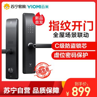 VIOMI云米指纹锁家用防盗门门锁智能锁小米全自动大门米家电子密码锁