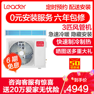 【特價】海爾3匹中央空調統帥一拖一風管機冷暖定頻家用客廳KFRd-72NW/21GCA12ST