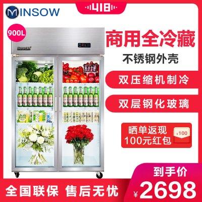 銘首(Minsow)900升多功能商用展示柜 廚房冰箱 商用冰柜 立式陳列柜 冷藏保鮮柜 商用冷柜