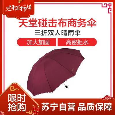 天堂 3311E碰击布加大加固三折双人商务伞晴雨伞