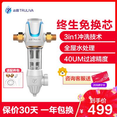 沁園(QINYUAN)FMP380前置過濾器全屋凈水家用廚下式凈水器廚房管道凈水機