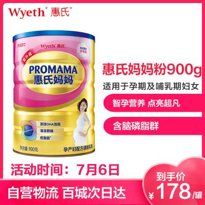 惠氏媽媽PROMAMA孕產婦配方調制乳粉 900g