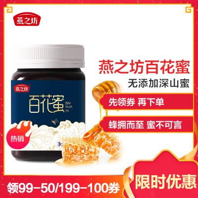 燕之坊百花蜂蜜500克/瓶天然荆条蜜浓稠百花蜜无添加深山蜜
