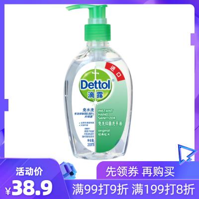 滴露(Dettol)免洗抑菌洗手液 經典松木 200ml/瓶 泰國進口 免洗手 兒童家用 含酒精成分