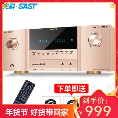 先科(SAST)AV-988 5.1声道家庭影院功放机HDMI输入ARC回传电视家用音响放大器蓝牙功放 光纤同轴AV功放