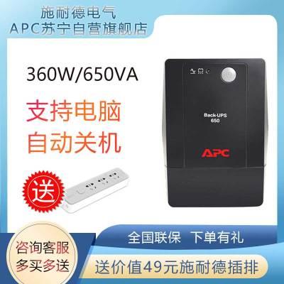 APC施耐德 BP650CH電腦路由器備用電池UPS不間斷電源