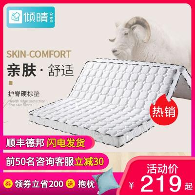 傾晴 全棕折疊椰棕床墊軟嬰兒床墊棕墊1.5米1.35棕墊1.8m1.2硬棕櫚床墊拆洗可定制折疊乳膠床墊