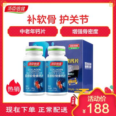汤臣倍健(BY-HEALTH) 骨胶原软骨素钙片90片*2瓶 中老年人钙片 108g/瓶 骨骼健康